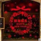 2018元旦新年牆貼畫喜慶櫥窗貼商場店鋪裝飾品玻璃門窗貼紙年畫   JX