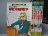 【書寶二手書T2/兒童文學_MEO】溫厚音樂家布拉姆斯的故事_舒曼的故事_拜爾的故事等_共7本合售