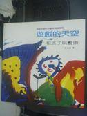 【書寶二手書T7/藝術_IEF】遊戲的天空:和孩子玩藝術_張金蓮