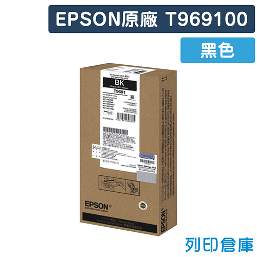 原廠墨水匣 EPSON 黑色 T969100 / NO.969 / 適用 EPSON WorkForce WF-M5799 / WF-M5299