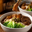 【朱記餡餅粥】紅燒半筋半肉麵x2 (細麵/刀削麵)