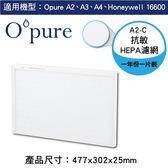【Opure臻淨】A2 A3 A4 空氣清淨機 第二層高效抗敏HEPA濾網 (A2-C) 適用Honeywell 16600