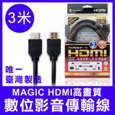 【台灣製造】 Magic 高畫質數位影音傳輸線 24K鍍金 3米 HDMI傳輸線