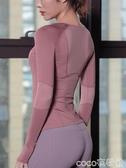 瑜伽服運動上衣女長袖T恤打底衫速干春夏跑步緊身訓練健身衣瑜伽服 618購