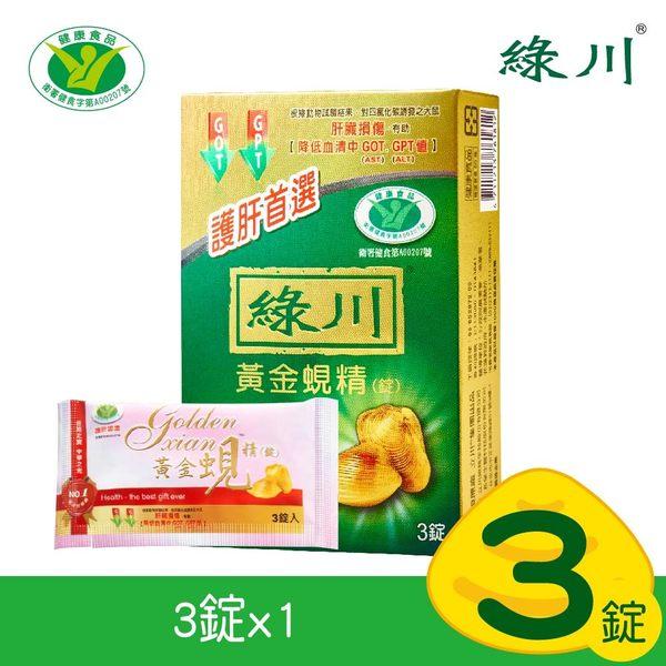 《綠川》黃金蜆精錠(3錠/盒X1)