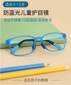 兒童防藍光眼鏡護目