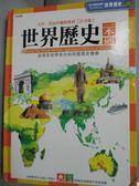 【書寶二手書T5/少年童書_QIV】世界歷史一本通_幼福編輯部