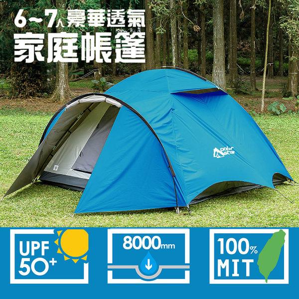 PolarStar 6-7人豪華透氣家庭帳篷 270*270(銀膠抗UV處理.台灣製.耐水壓8000mm)『藍/白』P15707
