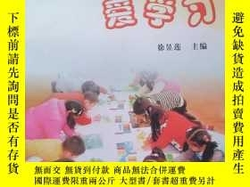 二手書博民逛書店(罕見)培養幼兒愛學習9787542737298Y156492
