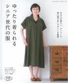 時髦舒適婆婆媽媽美麗服飾裁縫作品27款