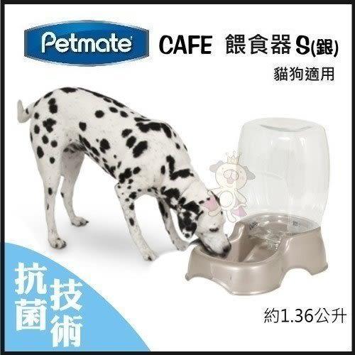 *KING WANG*Petmate CAFE 餵食器S (銀) 約1.36公斤【DK-24625】