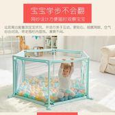 嬰兒童家用游戲圍欄寶寶室內游樂場學步柵欄幼兒安全防護欄  歐亞時尚