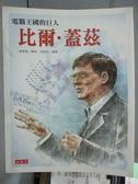 【書寶二手書T2/傳記_ZCG】電腦王國的巨人-比爾.蓋茲_陳景聰