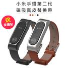 贈保護貼 米布斯 磁吸 真皮 小米手環 2 替換腕帶 第二代 智慧手環 第2代 真皮 錶帶 替換帶