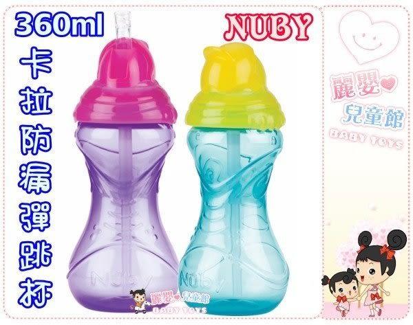 麗嬰兒童玩具館~網路超熱賣-NUBY卡拉防漏彈跳杯-360ML不含雙酚A(細吸管)