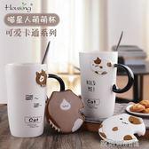 馬克杯 創意卡通馬克杯子陶瓷水杯可愛情侶杯咖啡牛奶杯辦公室水杯帶蓋勺 【美物居家館】