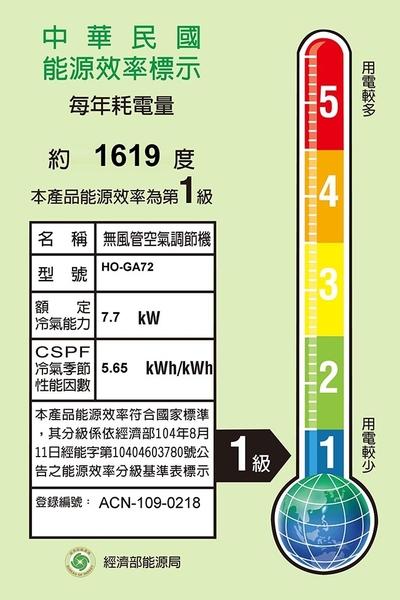 【HERAN禾聯】12-14坪 R32白金旗艦型變頻冷專分離式冷氣 HI-GA72/HO-GA72 含基本安裝