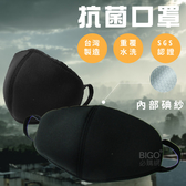 【現貨供應】抗菌口罩 台灣製造 可重複水洗 SGS認證 內部碘紗 現貨 防飛沫  防塵 立體防護 口罩