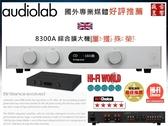 『鈔有禮 - 獨家優惠 - 附贈品』英國 Audiolab 8300A 綜合擴大機 - 迎家公司貨