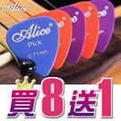 【小麥老師樂器館】彈片 (買8送1) ALICE AP-Q 撥片 PICK 木吉他 烏克麗麗 電吉他 吉他 【C2】