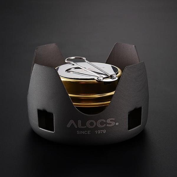 【狐狸跑跑】愛路客袖珍型酒精爐附收納袋 ALOCS CS-B02
