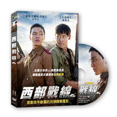 【停看聽音響唱片】【DVD】西部戰線
