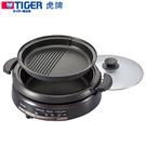 送調味罐組【TIGER虎牌】3.5L多功能鐵板萬用鍋 CQE-A11R