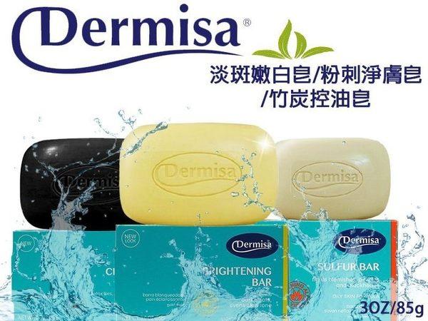 美國品牌 Dermisa 嫩白皂 / 粉刺淨膚皂 3oz / 85g【彤彤小舖】