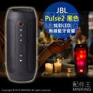 【配件王】現貨平輸 黑色 JBL Pulse2 pulse 2 LED 可攜帶式 無線 藍牙 藍芽 音響喇叭