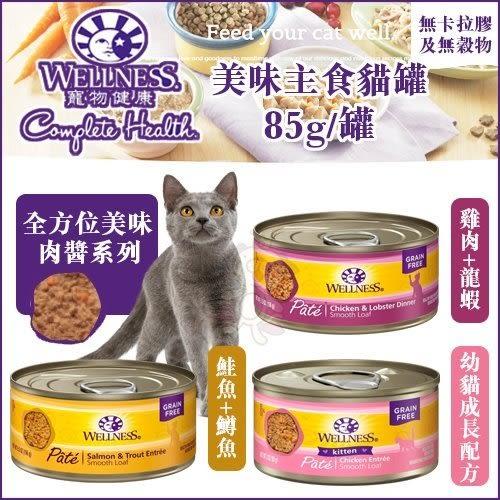 *KING WANG*【單罐】Wellness《全方位美味肉醬主食貓罐-雞肉龍蝦/鮭魚鱒魚/幼貓成長配方》85g/罐