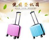 18寸小行李箱女16小型拉桿箱學生小清新迷你登機箱兒童可愛旅行箱