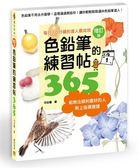 (二手書)色鉛筆的練習帖365(增訂版)