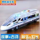兒童玩具車高鐵火車玩具男孩寶寶聲光和諧號火車頭動車模型慣性車 魔方數碼館