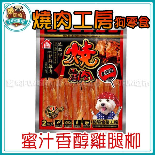 寵物FUN城市│燒肉工房 狗零食系列 02蜜汁香醇雞腿柳180g (BQ102) 雞肉 肉乾 肉條