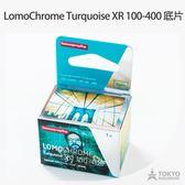 【東京正宗】 Lomography LOMOCHROME Turquoise XR 100-400 翡翠色負片 底片