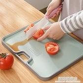 日本品牌切水果砧板加厚雙面切菜板粘板廚房家用刀板塑料小案板 極簡雜貨