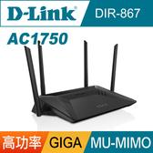 [富廉網]【D-Link】友訊 DIR-867 AC1750 MU-MIMO 雙頻 Gigabit 無線路由器