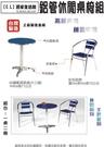 【 C . L 居家生活館 】F-865 鋁管休閒桌椅組(一桌二椅)桌面圓直徑60公分~工廠直營直銷! 要買要快!
