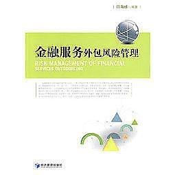 簡體書-十日到貨 R3Y【金融服務外包風險管理】 9787509629024 經濟管理出版社 作者:閆海