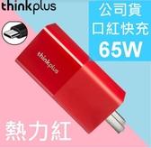 LENOVO 公司貨 原廠變壓器 65W TYPE-C 紅色ThinkPad L480 L580 E480 E485 E580 E585 L380 X280 T480 T480s T580