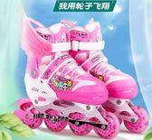 溜冰鞋兒童全套裝男女直排輪旱冰輪滑鞋歲初學者 JA1705『時尚玩家』