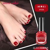 腳指甲油不可剝顯白防水持久美甲涂腳趾甲油    琉璃美衣