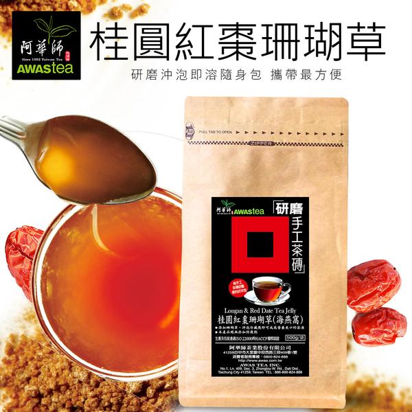 【阿華師茶業】桂圓紅棗珊瑚草(海燕窩)系列《粉狀袋裝》
