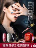 光療指彩 KASI新品新款色光療貓眼指甲油膠3D吸貓眼膠磁鐵QQ芭比漸變美甲冰透【交換禮物】