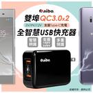 【HA320】 雙3.0USB快充器Q3...