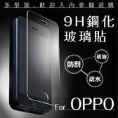 OPPO 9H鋼化玻璃貼 非滿版 0.3mm 保護貼 螢幕保護貼 玻璃貼 非滿版玻璃貼