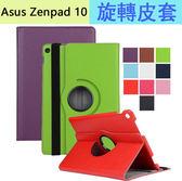 華碩 ASUS  Zenpad 10 Z300CL 平板皮套 360度旋轉 支架 Z300C 保護皮套 側翻 Z300M 保護殼
