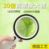 放大鏡30高倍帶LED燈100MM手持式光學高清20兒童學生用老人閱讀鑒定維修 玩趣3C