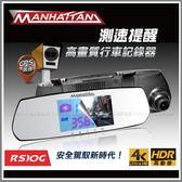 【愛車族購物網】MANHATTAN 曼哈頓 RS10G 測速提醒 後視鏡高畫質行車紀錄器+16G記憶卡