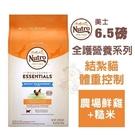 *KINGWANG*NUTRO美士 全護營養-結紮貓/體重控制配方(農場鮮雞+糙米) 6.5磅 優質鮮肉貓飼料